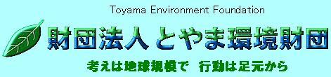 とやま環境財団のロゴ